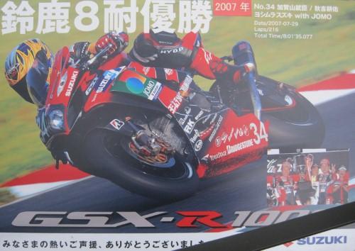 97_2007_gsx_r1000_34_yoshimura_500x