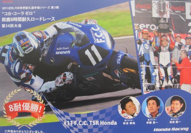 55_2011_tsr_honda_cbr1000rr_suzuka_